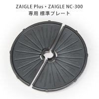 ザイグルプラス・NC300用 2分割標準プレート